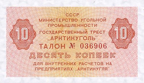 Khakassia-10Kopeks-1979-F.jpg