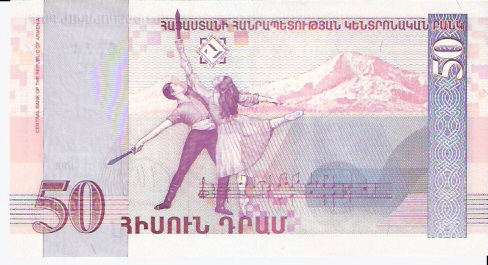 Azerbaycan Milli banki  50 Manat  1998 Issue Dimensions: 200 X 100, Type: JPEG