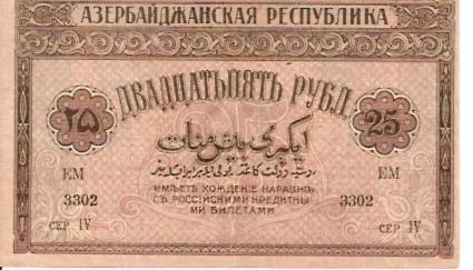 Azerbaycan Milli Banki  25 Manat  1919 Issue Dimensions: 200 X 100, Type: JPEG