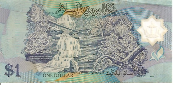 Government of Brunei  1 Ringgit  1992 Issue  Printed on Polymer plastic Dimensions: 200 X 100, Type: JPEG