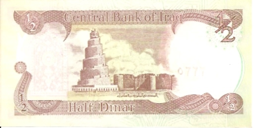 Central Bank of Iraq  .50 Dinar  1971 ND Issue Dimensions: 200 X 100, Type: JPEG
