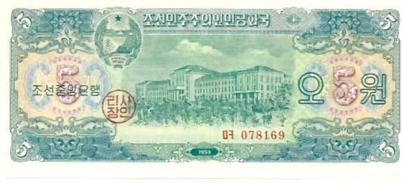 Korean Central Bank  5 Won  1959 Issue Dimensions: 200 X 100, Type: JPEG