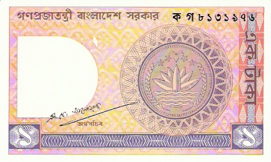 Peoples Republic of Bangladesh  1 Taka  1971 ND Issue Dimensions: 200 X 100, Type: JPEG