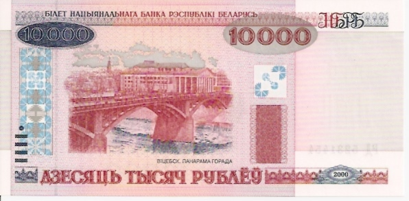 Belarus National Bank  10000 Ruble  2000 Issue Dimensions: 200 X 100, Type: JPEG