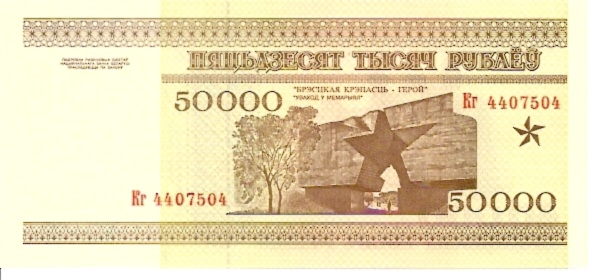 Belarus National Bank  50,000 Ruble  1995 Issue Dimensions: 200 X 100, Type: JPEG