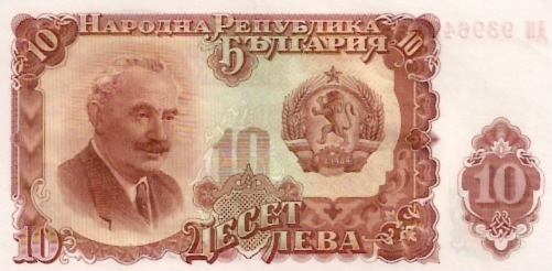 Bulgarian National Bank  10 Leva  1962 Issue Dimensions: 200 X 100, Type: JPEG