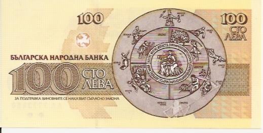 Bulgarian National Bank  100 Leva  1991-1994 Issue Dimensions: 200 X 100, Type: JPEG