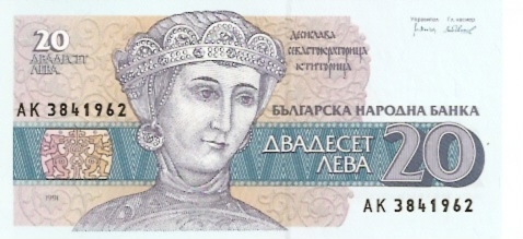 Bulgarian National Bank  20 Leva  1991-1994 ND  Issue Dimensions: 200 X 100, Type: JPEG
