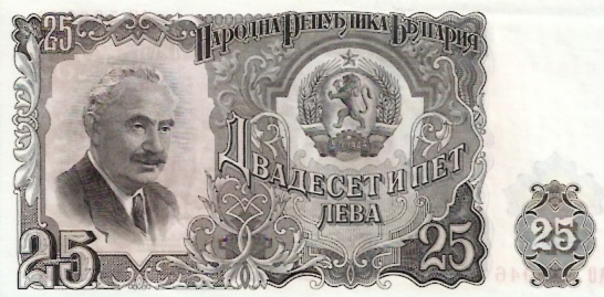 Bulgarian National Bank  25 Leva  1962 Issue Dimensions: 200 X 100, Type: JPEG