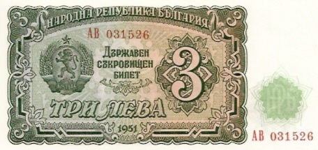 Bulgarian National Bank  3 Leva  1962 Issue Dimensions: 200 X 100, Type: JPEG