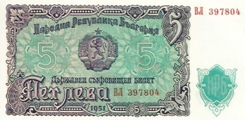 Bulgarian National Bank  5 Leva  1962 Issue Dimensions: 200 X 100, Type: JPEG