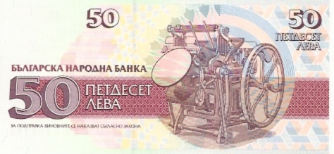Bulgarian National Bank  50 Leva  1991-1994 Issue Dimensions: 200 X 100, Type: JPEG