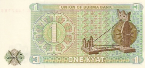 People Bank of Burma  1 Kyat  1972-1979 ND Issue Dimensions: 200 X 100, Type: JPEG