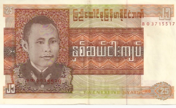 People Bank of Burma  25 Kyat  1972-1979 ND Issue Dimensions: 200 X 100, Type: JPEG