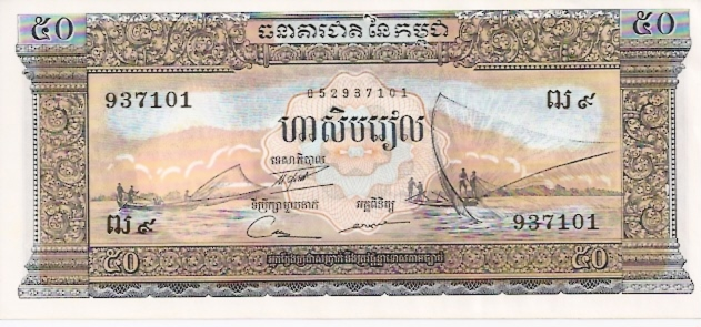 Banque Nationale DU Cambodia  50 Riel  1990-1992 Issue Dimensions: 200 X 100, Type: JPEG
