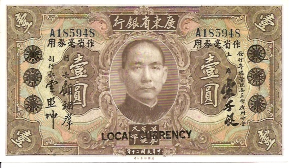 The Central Bank of China  1 Dollar   Not in circulation anymore  Issued by many different local banks Dimensions: 200 X 100, Type: JPEG