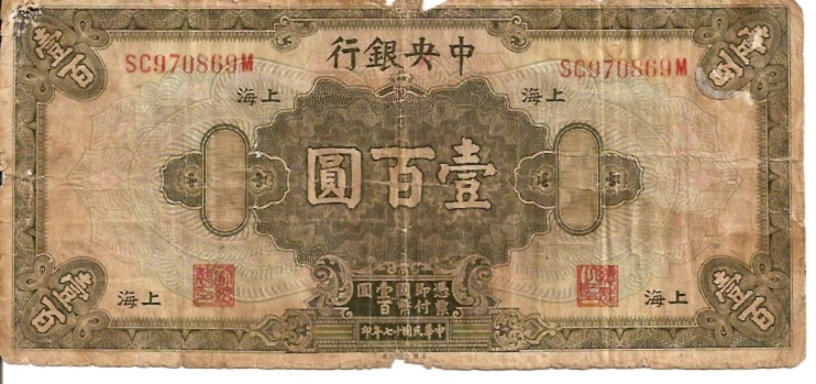 The Central Bank of China  100 Dollars   Not in circulation anymore  Issued by many different local banks Dimensions: 200 X 100, Type: JPEG
