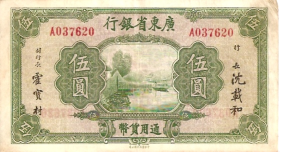 The Central Bank of China  5 Dollars   Not in circulation anymore  Issued by many different local banks Dimensions: 200 X 100, Type: JPEG