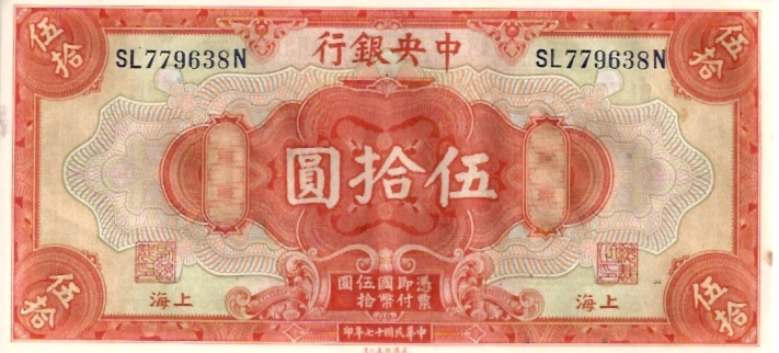 The Central Bank of China  50 Dollars   Not in circulation anymore  Issued by many different local banks Dimensions: 200 X 100, Type: JPEG