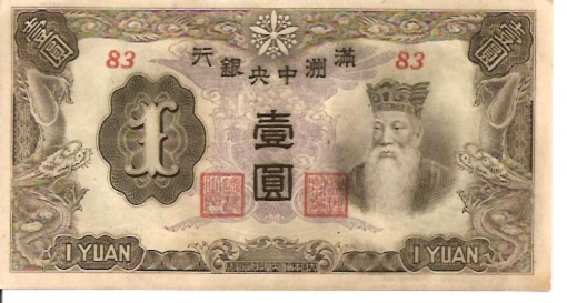 Bank of China  1 Yuan  Old Currency  Not in circulation anymore Dimensions: 200 X 100, Type: JPEG