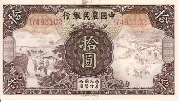 Bank of China  10 Yuan  Old Currency  Not in circulation anymore Dimensions: 200 X 100, Type: JPEG