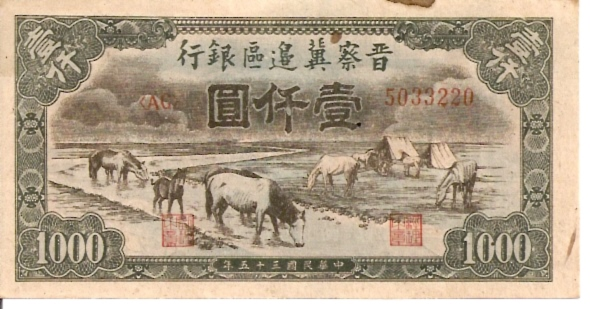 Bank of China  1000 Yuan  Old Currency  Not in circulation anymore Dimensions: 200 X 100, Type: JPEG