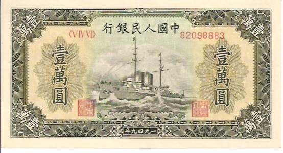 Bank of China  10000 Yuan  1949 Issue   Not in circulation anymore Dimensions: 200 X 100, Type: JPEG
