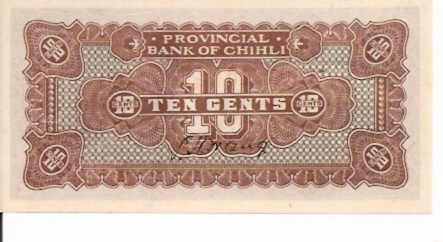 The Central Bank of China  10 Cent  Not in circulation anymore  Issued by many different local banks Dimensions: 200 X 100, Type: JPEG