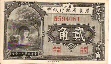 The Central Bank of China  20 Cent  Not in circulation anymore  Issued by many different local banks Dimensions: 200 X 100, Type: JPEG
