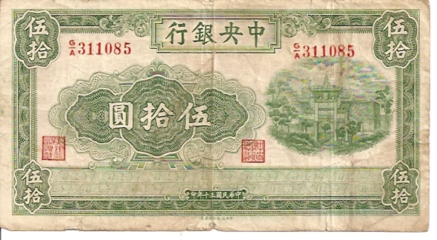 Bank of China  50 Yuan  Old Currency  Not in circulation anymore Dimensions: 200 X 100, Type: JPEG