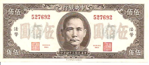 Bank of China  100 Yuan  Old Currency  Not in circulation anymore Dimensions: 200 X 100, Type: JPEG
