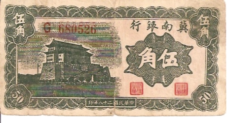 The Central Bank of China  50  Cent  Not in circulation anymore  Issued by many different local banks Dimensions: 200 X 100, Type: JPEG