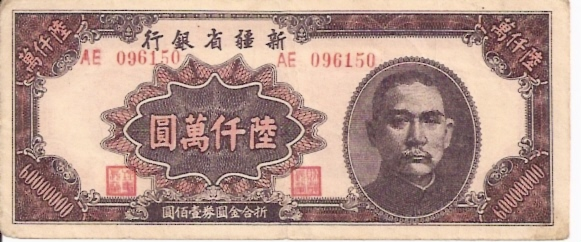 Bank of China  6000000 Yuan  Old Currency  Not in circulation anymore Dimensions: 200 X 100, Type: JPEG