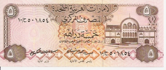 United Arab Emirates Central Bank  5 Dirahm  Dubai is NOT a country - Part of UAE  Dimensions: 200 X 100, Type: JPEG