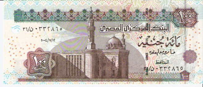 Central Bank of Egypt  100 Pounds   1971 ND Issue Dimensions: 200 X 100, Type: JPEG