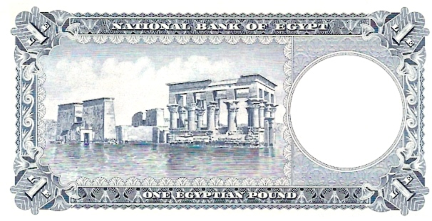 Central Bank of Egypt  1 Pounds  No Date Issue Dimensions: 200 X 100, Type: JPEG