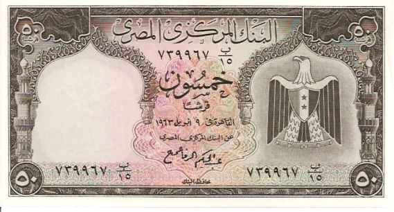 Central Bank of Egypt  50 Piastres  No Date Issue Dimensions: 200 X 100, Type: JPEG