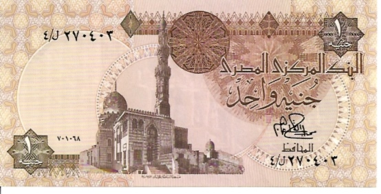 Central Bank of Egypt  1 Pound   1971 ND Issue Dimensions: 200 X 100, Type: JPEG
