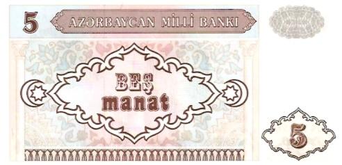 Azerbaycan Milli banki  5 manat  1992 Issue Dimensions: 200 X 100, Type: JPEG