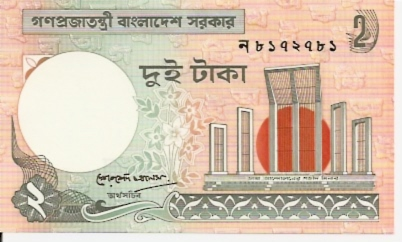 Peoples Republic of Bangladesh  2 Taka  1971 ND Issue Dimensions: 200 X 100, Type: JPEG