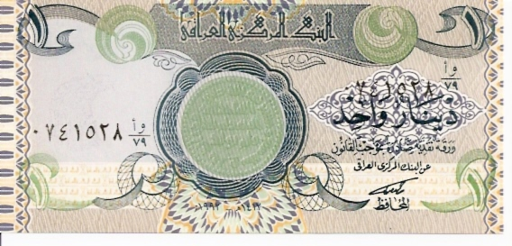 Central Bank of Iraq  1 Dinar  1971 ND Issue Dimensions: 200 X 100, Type: JPEG