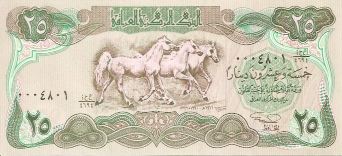 Central Bank of Iraq  25 Dinar  1971 ND Issue Dimensions: 200 X 100, Type: JPEG