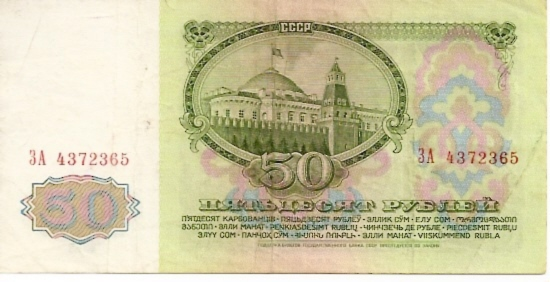 Georgian National Bank  50 Laris  1993 ND Issue Dimensions: 200 X 100, Type: JPEG