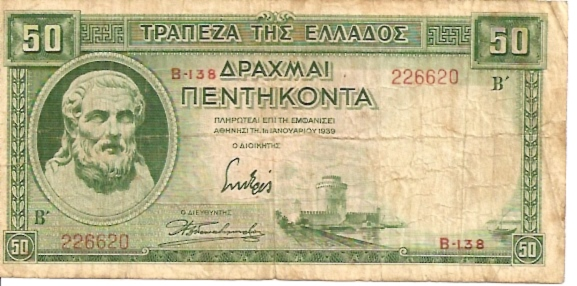Bank of Greece  50 Drachmai  1939 - 1944 Issue  Not in circulation anymore Dimensions: 200 X 100, Type: JPEG