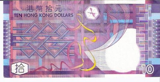 Government of Hongkong  Special Adminstrative Region  10 Dollars Dimensions: 200 X 100, Type: JPEG