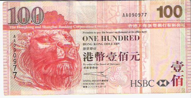 The Hongkong AND Shanghai Banking Corporation  100 Dollars  2003 Issue Dimensions: 200 X 100, Type: JPEG
