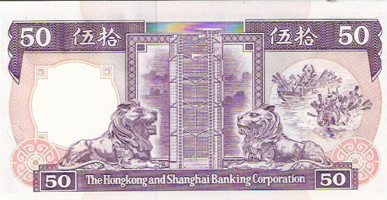 The Hongkong AND Shanghai Banking Corporation  50 Dollars  1982 Issue Dimensions: 200 X 100, Type: JPEG