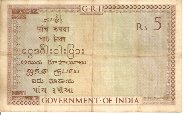 Government of India  5 Rupee  ND Issue Dimensions: 200 X 100, Type: JPEG