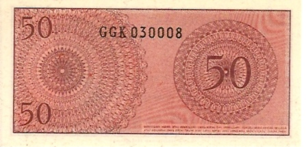 Republik Indonesia  50 Sen  1965 ND Issue Dimensions: 200 X 100, Type: JPEG