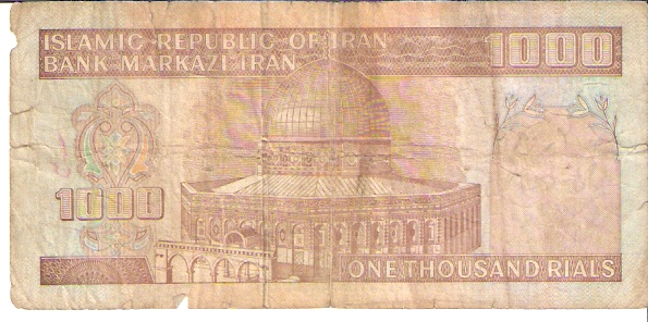 Bank Markazi Iran   1000 Rials  1986 ND Issue Dimensions: 200 X 100, Type: JPEG